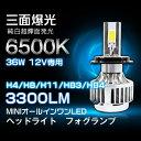 人気急上昇2015最新モデル!三面設計 爆光36W LED ヘッドライト ワンピース 一体型LEDバル  10P03Dec16