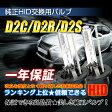 PHILIPS仕様特殊設計HIDバルブ D2C D2S D2R共通 純正交換用バルブセット 金属固定台座 6000K 8000K 1年保証 10P29Jul16