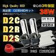 リレーレスD2C D2R D2S HIDキット極薄35W/D2C(D2R/D2S) コンバージョンキット/純正HID装着車の35W化)アダプター付  10P28Sep16