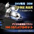 高品質24V専用H4 HID キット H4 hidライト 瞬間起動hid 35w 極薄型HIDキット H4Hi/Lo リレーハーネスタイプ 三年保証 ヘッド キセノンランプ ライト 3000K4300K6000K8000K 完全防水仕様10P23Apr16
