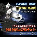 高品質24V専用H4 HID キット H4 hidライト 瞬間起動hid 35w 極薄型HIDキット H4Hi/Lo リレーハーネスタイプ 三年保証 ヘッド キセノンランプ ライト 3000K4300K6000K8000K 完全防水仕様 10P29Aug16