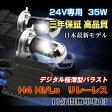 高品質24V専用H4 HID キット 10間簡単取付リレーレスタイプ 瞬間起動hid 35w極薄型HIDキット H4Hi/Lo 三年保証 ヘッドライト キセノンランプ ライト 3000K4300K6000K8000K 完全防水仕様  10P05Nov16