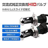 HID交換バルブH4Hi/Loスライド式35w/55w 12v/24v兼用 色自由 hid h4バルブセット3000k43000k6000k8000k12000k 10P29Aug16