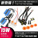 バックランプをHIDキット化 超小型HID 15Wバラスト バックランプ HIDキット 専用バラスト15W T10/T16/T20/S25 6000K 10P2...