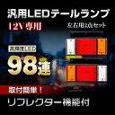 超人気!汎用12V専用 リフレクター 高輝度LED 98連 テールランプ トレーラー トラック 左右2点セット 10P01Oct16
