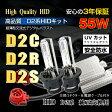 大光量リレーレスD2C D2R D2S HIDキット極薄55W/D2C(D2R/D2S) コンバージョンキット 金属固定台座)アダプター付 10P03Sep16