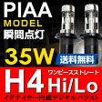 PIAA MODEL HID H4 キット【業界革命】ワンピース構造 Hi/Low ピア同等簡単取付リレーハーネス付極薄35W H4Hi/Loフルキット ヘッドライト 6000K 10P29Jul16