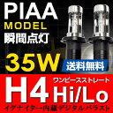 HID H4 キット【業界革命】ワンピース構造 Hi/Low 簡単取付リレーレス極薄35W H4Hi/Loフルキット ヘッドライト 6000K 10P05Nov16