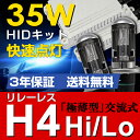 レガシィ B4 BE系/フォレスター SG5 9/アスコット CE4 5 HIDヘッドライトH4リレーレスHIDキット 薄型35W Hi/Low切替式3000K 4300K 6000K 8000K