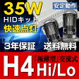 HID キット◆高品質◆安定動作 HID H4 キット 薄型35W Hi/Low切替式3000K 4300K 6000K 8000K 12000K リレーハーネスHIDキット10P29Aug16