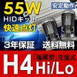 HID キット【送料無料】◆高品質◆安定動作 HID H4 キット 薄型55W Hi/Low切替式3000K 4300K 6000K 8000K 12000K リレーハーネスHIDキット10P29Jul16