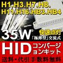 三年保証 35w HID キット ヘッドライト フォグランプ HIDキット H1 H3 H7 H8 H11 HB4 HB3薄型バラストリレーレス キセノンランプ ライト 6000K 完全防水仕様 10P29Aug16
