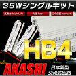 三年保証 35w HID キット ヘッドライト フォグランプ HIDキット HB4 薄型バラストリレーレス キセノンランプ ライト 3000K 完全防水仕様 10P29Aug16