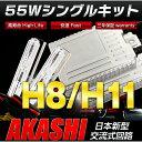 三年保証 爆光55w HID キット ヘッドライト フォグランプ HIDキット H8/H11 薄型バラスト キセノンランプ ライト 6000K 完全防水仕様 10P29Aug16