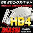 三年保証 爆光55w HID キット ヘッドライト フォグランプ HIDキット HB4 薄型バラスト キセノンランプ ライト 6000K 完全防水仕様   10P29Aug16