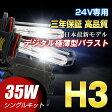 三年保証 24V専用 35w HID キット ヘッドライト フォグランプ HIDキット H3 薄型バラストリレーレス キセノンランプ ライト 6000K 完全防水仕様 10P23Apr16