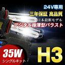 三年保証 24V専用 35w HID キット ヘッドライト ...