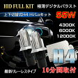 HID キット◆高品質◆取付簡単 HID H4 キット 薄型55W Hi/Low上下切替式 4300K 6000K 12000K 配線不要リレーレスHIDキット  10P29Aug16