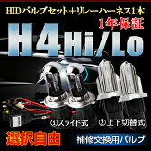 12V 35W 交流式HIDバルブ左右セット H4 Hi Lo スライド式/上下切替式選択可 リレーハーネス付 3000K4300K6000K8000K12000K 10P29Aug16