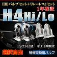 取付簡単!12V 35W 交流式HIDバルブ左右セット H4 Hi Lo スライド式/上下切替式選択可 リレーレス付 3000K4300K6000K8000K12000K  10P01Oct16