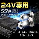 24V専用H4 HID キット H4 hidライト 瞬間起動hid 55w 極薄型HIDキット H4Hi/Lo リレーレスタイプ 三年保証 ヘッド キセノンランプ ライト 3000K4300K6000K8000K 完全防水仕様10P29Aug16