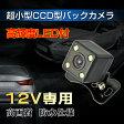 最新ccd車載バックカメラhd ccdチップ搭載 防水防振広角170度 角度調整可能 車載用バックカメラ ガイドライン表示 LEDランプ付 各種カーナビとの取り付け可能 P20Aug16