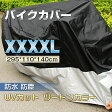 人気二枚重ねのバイクカバー 防水■XXXXLサイズ愛車を傷付けないカバー 4L高級厚手素材 携帯用専用袋付き P01Jul16