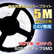 24V 3chip 5050-300SMD 3チップ 5メートル 300連 高輝度5M LEDテープライト 白ベース ホワイト 長寿命 カット可能 車用 家庭 舞台クリスマス イベント 装飾 デコレーション イルミネーション  10P03Dec16