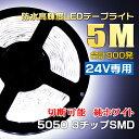 24V 3chip 5050-300SMD 3チップ 5メートル 300連 高輝度5M LEDテープライト 白ベース ホワイト 長寿命 カット可能 車用 家庭 舞台クリスマス イベント 装飾 デコレーション イルミネーション  10P01Oct16