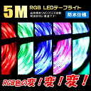 LEDテープライト 12V 超高輝度 16色RGB LED イルミネーションテープライト RGB SMD リモコン付 正面発光 LED電飾 看板 家庭 舞台 照...