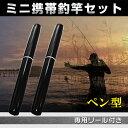 1.8Mペン型コンパクト釣り竿 コンパクト 釣り竿 セット ...