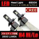 デュトロ トラック LEDヘッドライト H4 一体型/ヒートリボン CREE製 6500K 10P03Sep16