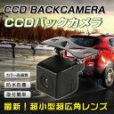 広角170度 最新ccd車載バックカメラhd ccdチップ搭載 防水防振 ガイドラインなし 各種カーナビとの取り付け可能 10P03Dec16
