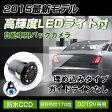 2016最新モデル!高輝度LEDランプ 8灯付車載バックカメラhd ccdチップ搭載 防水防振広角170度 ガイドラインなし 各種カーナビとの取り付け可能10P01Mar16