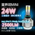 明るさUP!!三代目24W 2500LM 三面設計 MiNi バイク用LEDヘッドライト6000K H4 H4R1 PH7 PH8 H/L 冷却ファン内蔵モデル 1年保証 10P03Sep16