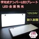 字光式 LED ナンバープレート 電光式 ナンバー 全面発光 12V 24V兼用 2枚/セット 10P04Mar17