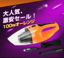 車用掃除機 12V5M 100W シガー電源 カークリーナー オレンジ  10P03Dec16
