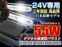 三年保証 トラック バスや大型車に 24V専用 55w HID キット ヘッドライト フォグランプ HIDキット H1 H7 H8/H11 HB3 HB4 薄型バラストリレーレス キセノンランプ ライト 完全防水仕様 4300K 6000K 8000K 10000K 選択可能10P29Aug16