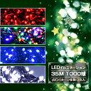 LED イルミネーション 35M 1000球 連結可クリスマスライト 点灯パターン多数8モード点滅切替 3色選択可能 360度発光 防水防滴仕様ストレートライト 間接照明 デコレーションライト パーティ イベント 10P04Mar17
