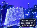 LED イルミネーション 35M 1000球 連結可クリスマスライト 点灯パターン多数8モード点滅切替 ブルー 360度発光 防水防滴仕様ストレートライト 間接照明 デコレーションライト パーティ イベント  10P03Dec16