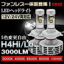 業界初!12V/24V兼用H4Hi/Lo切替 3000LM 5色変更自由 ファンレス一体LEDヘッドライト  10P03Dec16