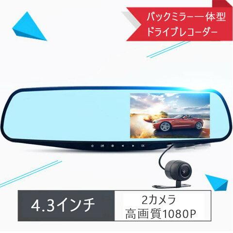 新型ドライブレコーダー バックミラー型 2カメラ4.3インチ 高画質 1080P 事故 録画 防犯カメラ
