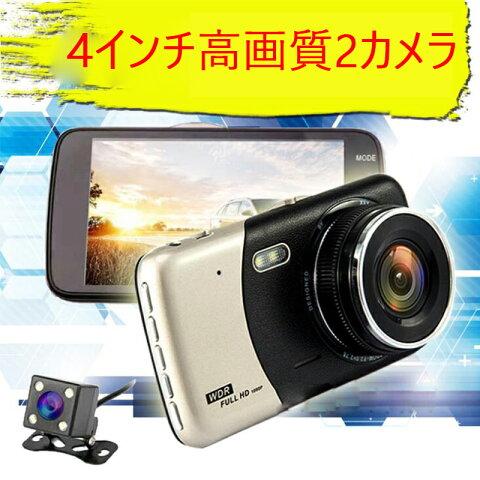 全金属保護ドライブレコーダー リアカメラ付き 2カメラ4インチ1080P 高画質 駐車監視 暗視対応 防犯 赤外線付き 動体検知 Gセンサー