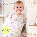 【公式ショップ 赤ちゃんの城】ツーウェイスリーパー カラフル 日本製