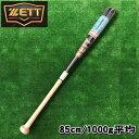 ★特価★【ZETT】(ゼット) 木製トレーニングバット メイプル合板 ブラック×ライトブルー 85cm 1000g平均 【実打撃可能】