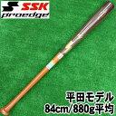 <平田型>【硬式木製バット 84cm/880g平均】エスエスケイ【SSK】【PROEDGE】プロエッジ D6 Mブラウン ハードメイプル