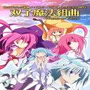 双子魔法組曲  / 永久る〜ぷ【発売日:2012-08-11】