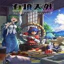 有頂天外-みらくる超パーティー ORIGINAL SOUNDTRACK- / AQUASTYLE 発売日 2013-08-12