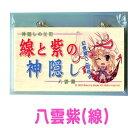 メッセージボード 東方Project 八雲紫(線) / 翠屋本舗 発売日:2014-02-25