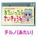 【新品】メッセージボード 東方Project チルノ(あたい) / 翠屋本舗 発売日:2014-02-25